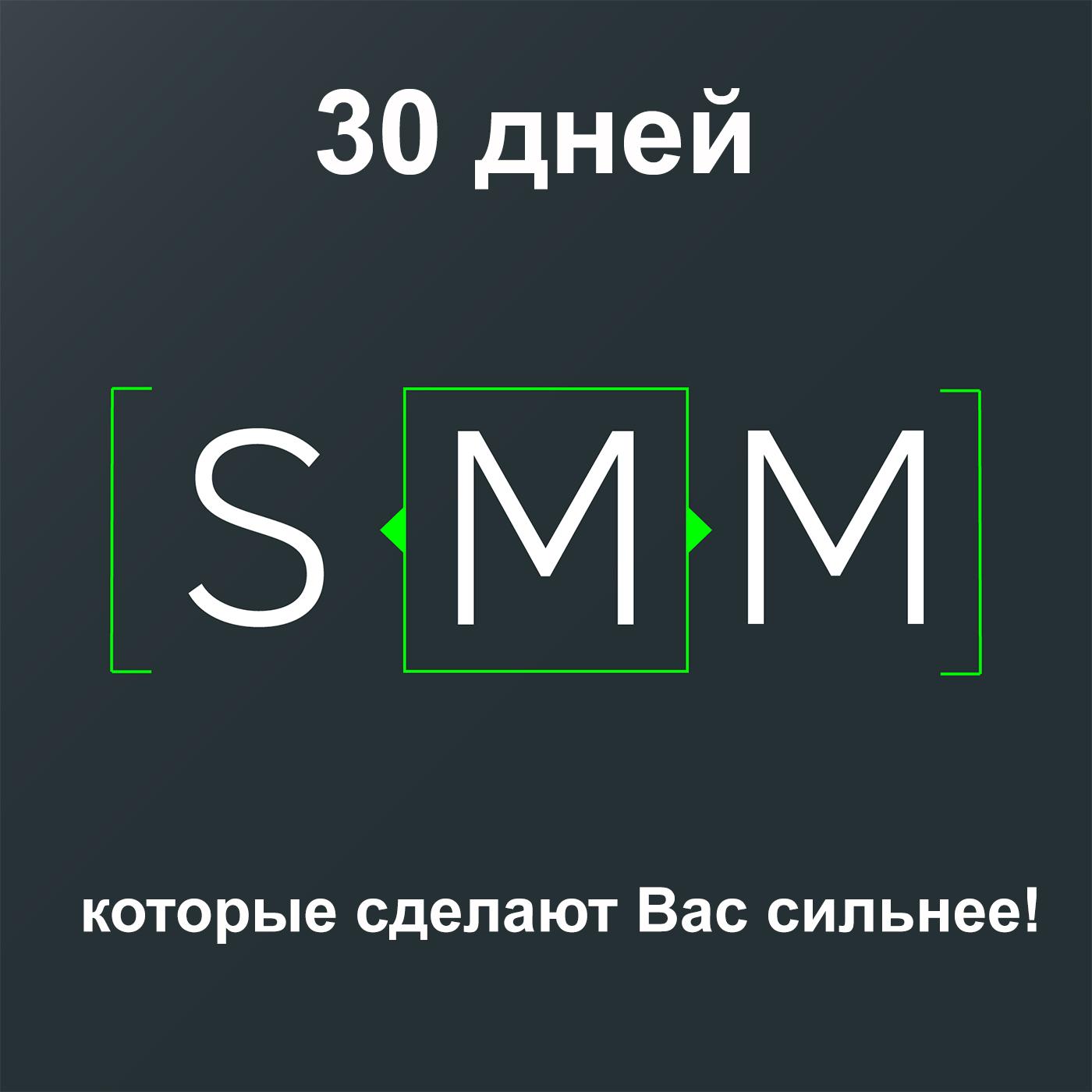 Отримайте БЕЗКОШТОВНО 30 днів розкрутки в Facebook! 5