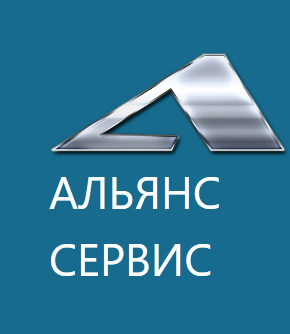АЛЬЯНС-СЕРВИС, ООО