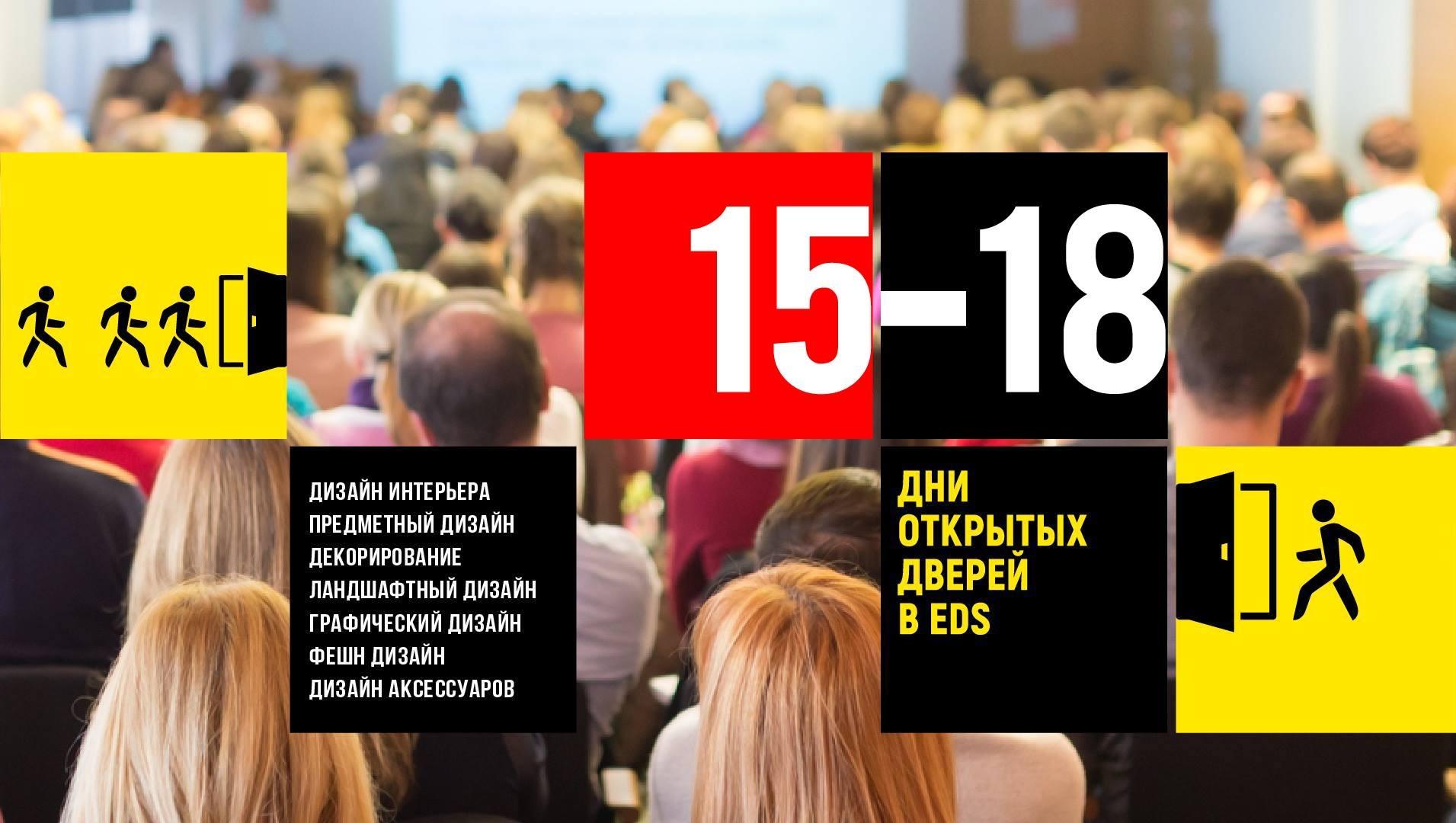 Европейская Школа Дизайна (EDS) (Європейська Школа Дизайну)