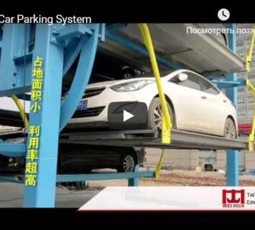 Вертикальная система парковки автомобилей 2
