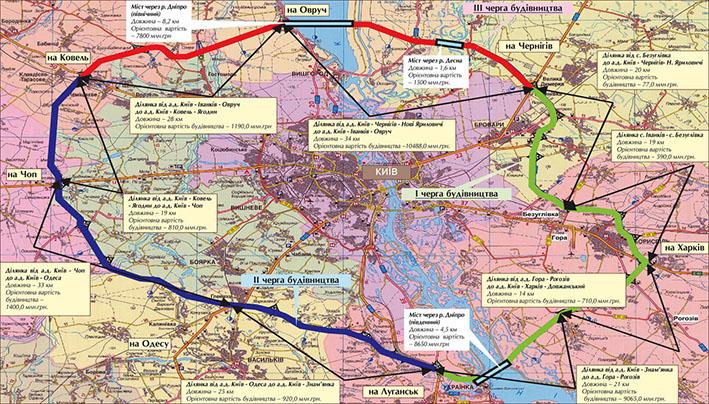 Влада Києва заявила про початок будівництва великої кільцевої 1