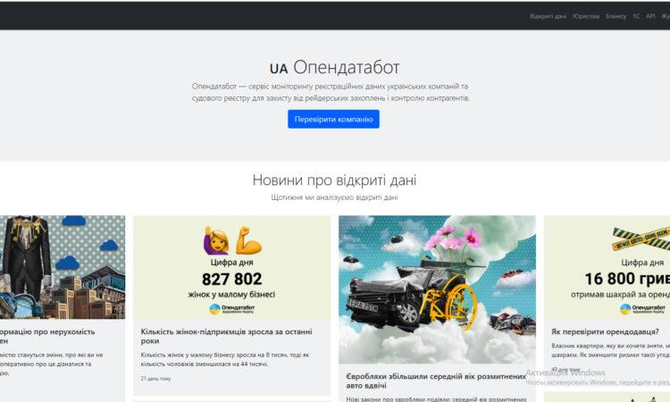Украинцы смогут отслеживать информацию о недвижимости онлайн 1