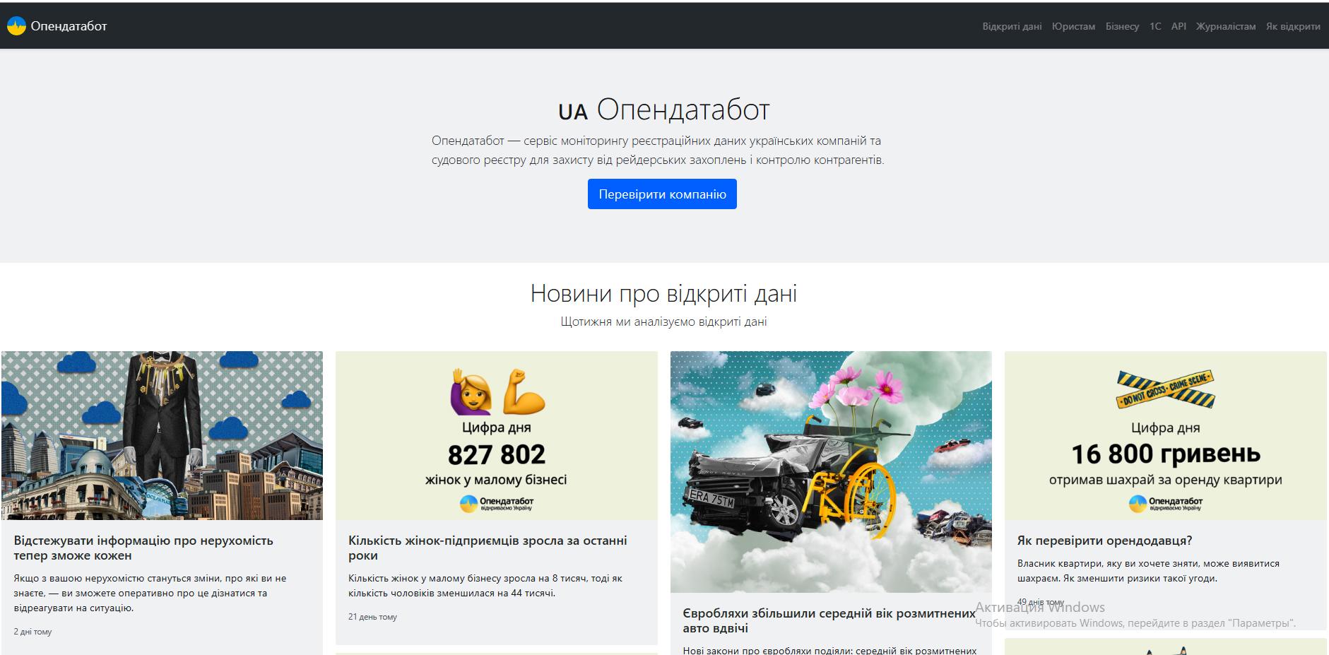Українці зможуть відстежувати інформацію про нерухомість онлайн 7
