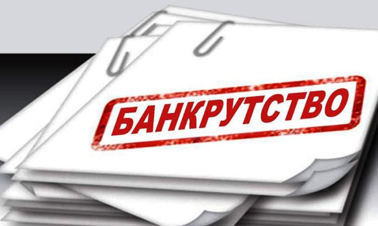 Президент підписав Кодекс про банкрутство 1
