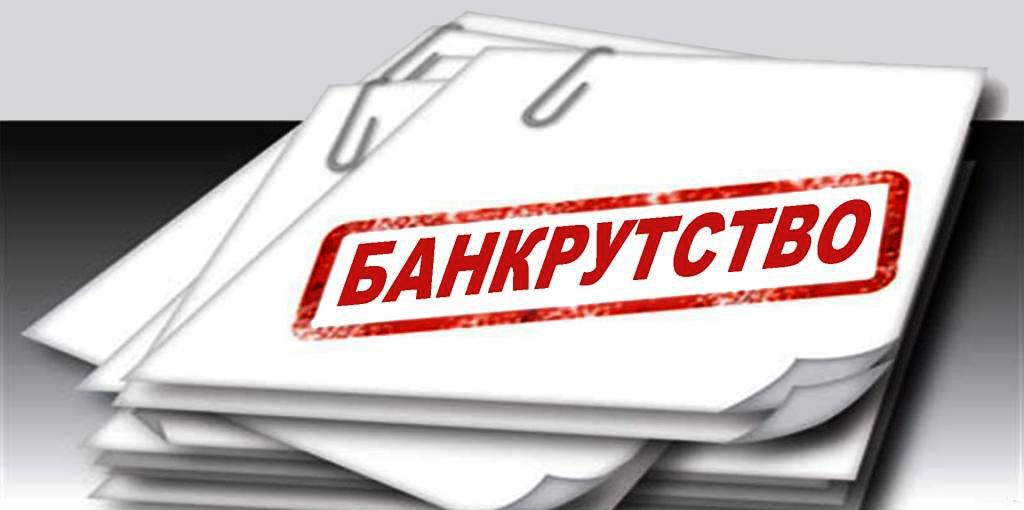 Президент подписал Кодекс о банкротстве 7