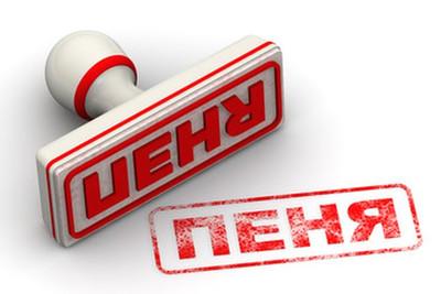 Вступили в силу положения Закона «О ЖКУ», по уплате пени за несвоевременную оплату услуг 5
