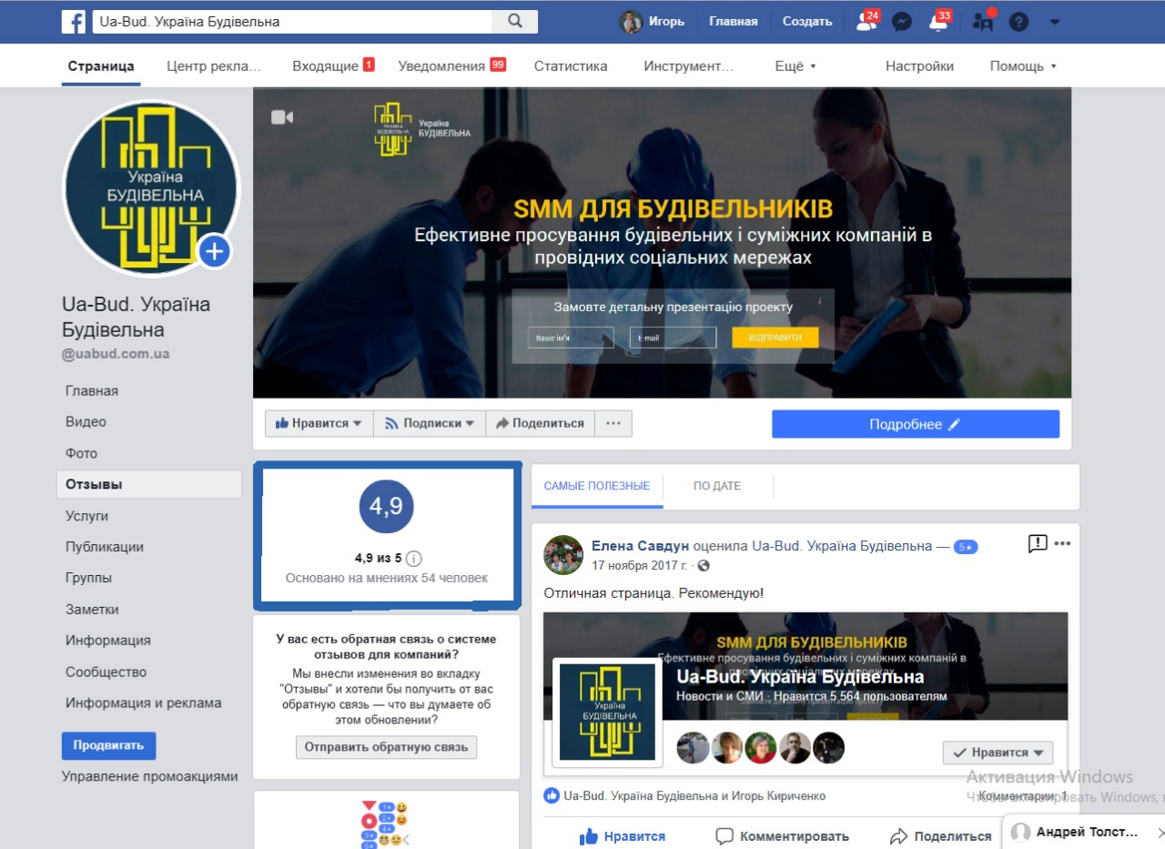 Про проект Україна Будівельна