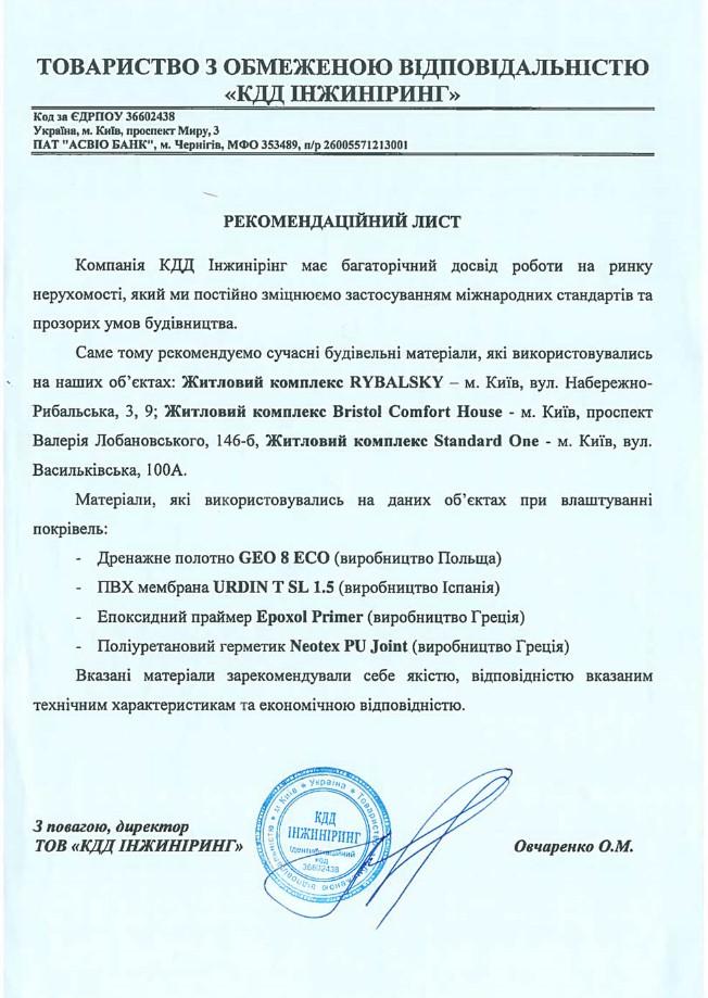 Отзывы о Либер Украина (КДД Инжиниринг)