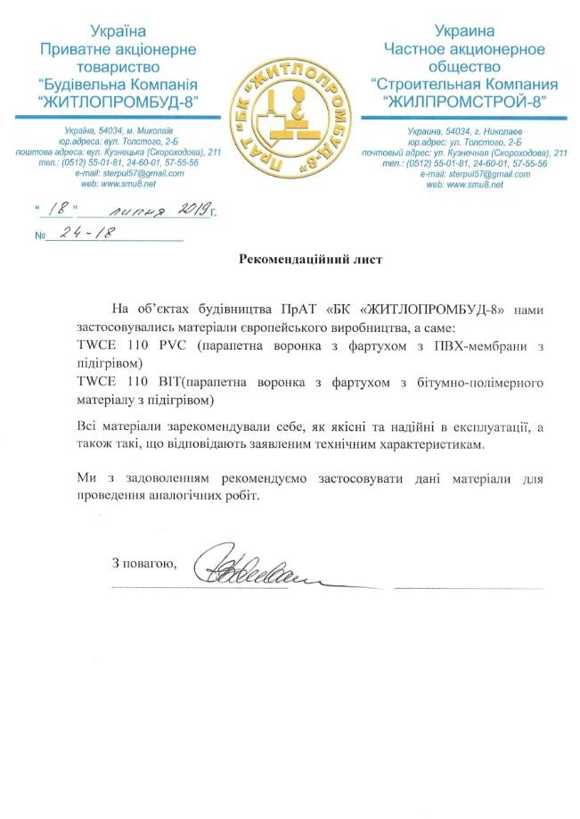 Отзыв о Либер Украина (БК Житлопромбуд-8)