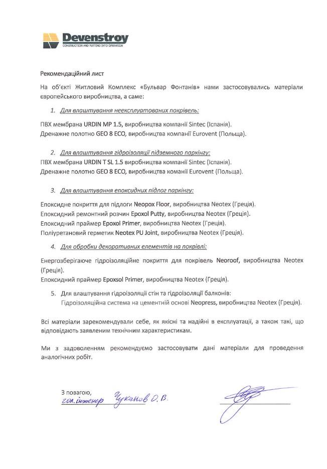 Отзывы о Либер Украина (Девенстрой)