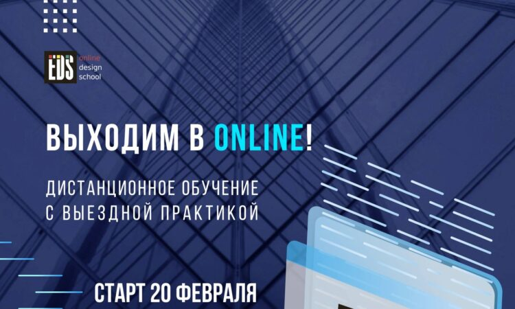 Design Online School
