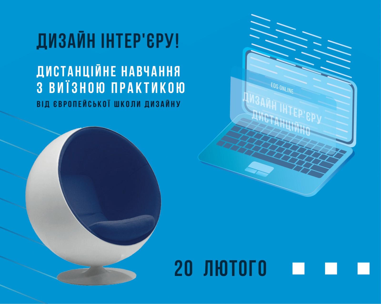 Design Online School Vebinar
