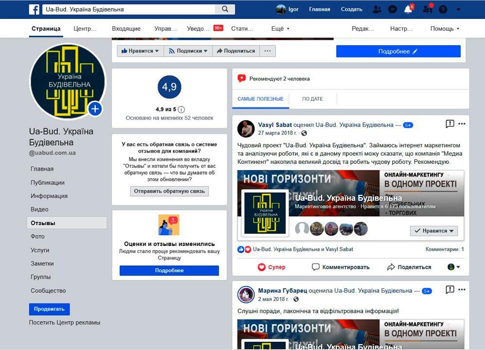 Украина Строительная Фейсбук