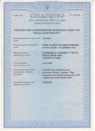 лицензия компании Украина Строительная
