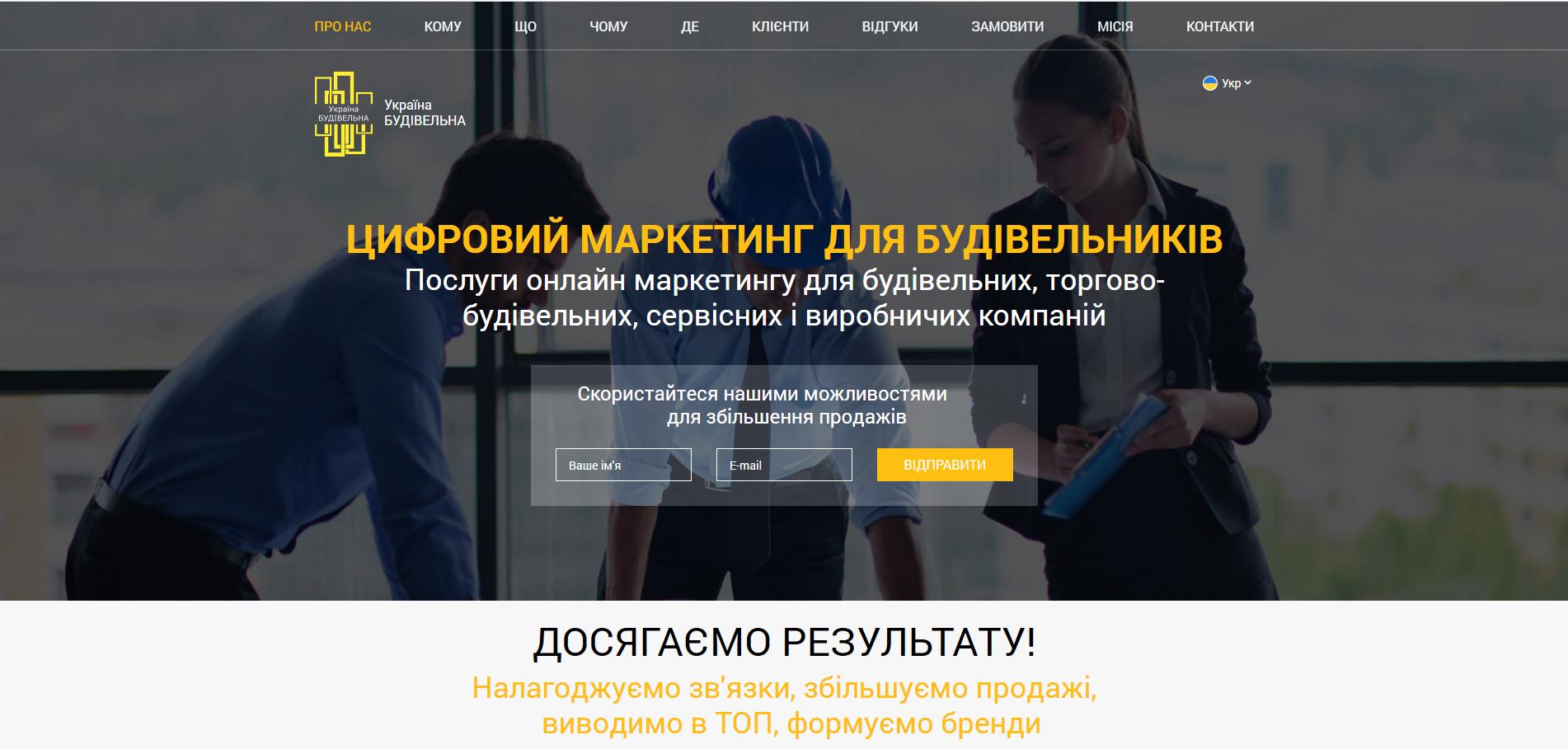 послуги онлайн маркетингу