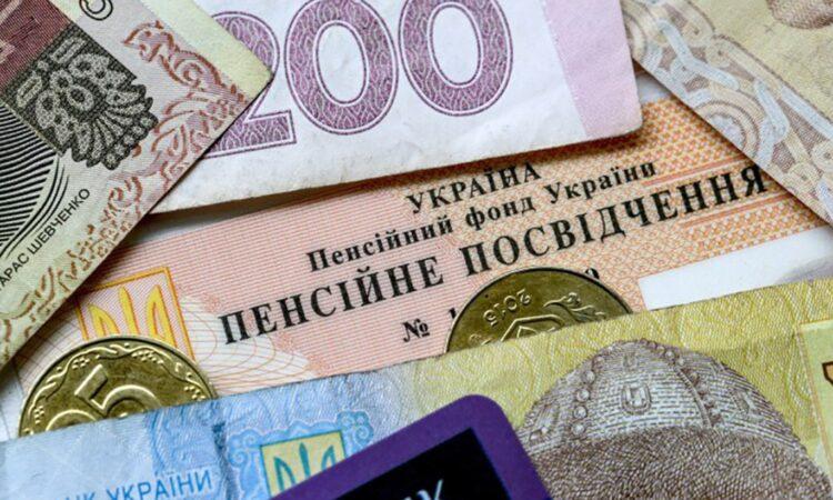 Субсидии и соцвыплаты (Субсидії і соцвиплати)