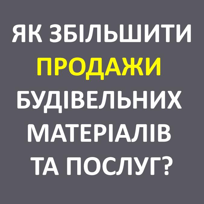 Україна БУДІВЕЛЬНА. Новини, технології, бізнес, компанії, матеріали