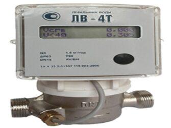 4-х тарифний механічний лічильник води ЛВ-4Т