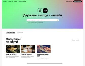 Государственные услуги онлайн (Державні послуги онлайн)