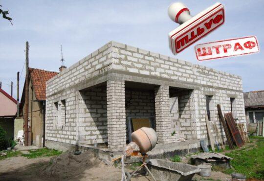 Незаконное строительство. Незаконна забудова