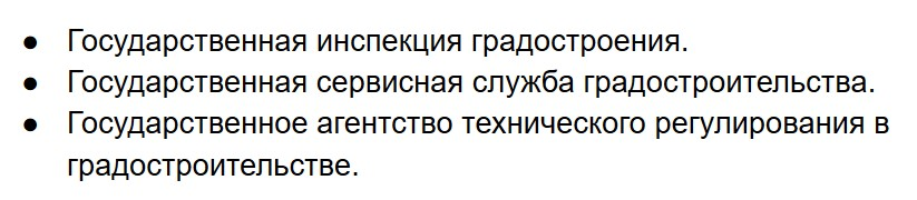 Держсервисбуд