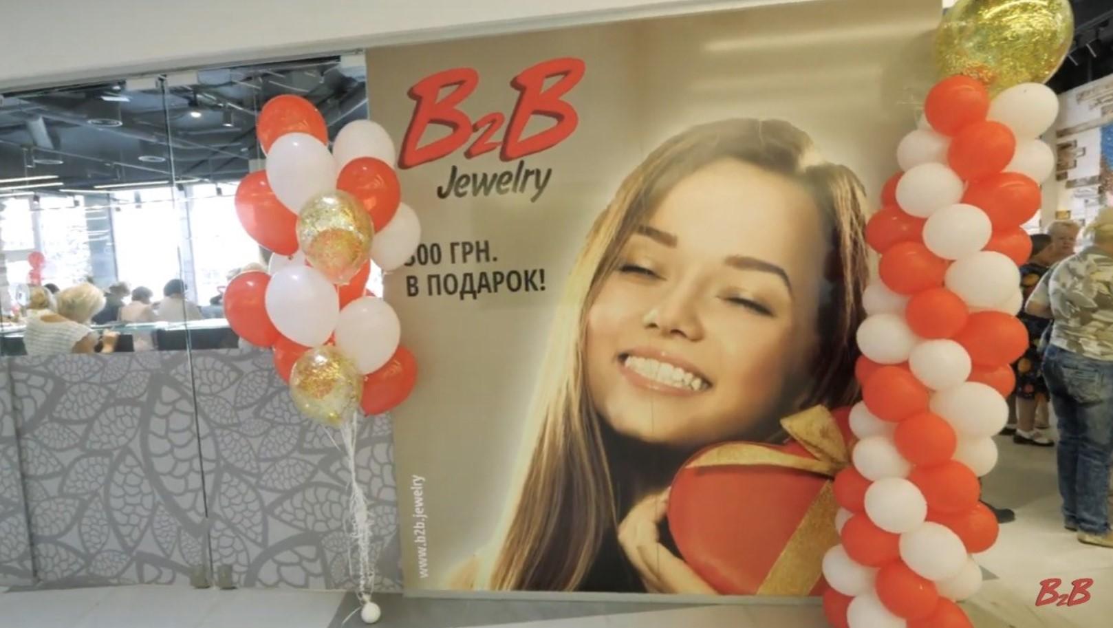 Открытие магазина В2В Jewelry в Запорожье. Відкриття магазину В2В Jewelry в Запоріжжі
