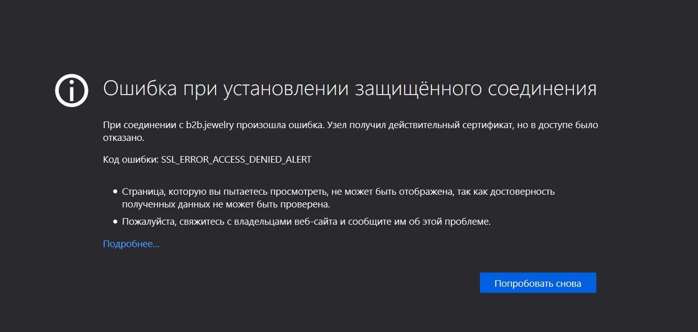 Сайт В2В Jewelry не работает. Сайт В2В Jewelry не працює