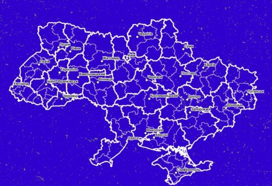 Атлас административно-территориального устройства Украины 2020. Атлас адміністративно-територіального устрою України 2020