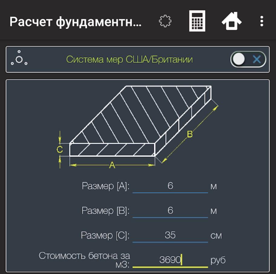 Строительный калькулятор. Будівельний калькулятор