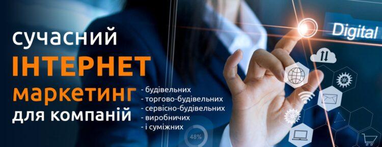 Реклама и услуги в проекте «Украина СТРОИТЕЛЬНАЯ». 2021 год