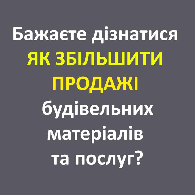Украина СТРОИТЕЛЬНАЯ. Новости, технологии, бизнес, компании, материалы