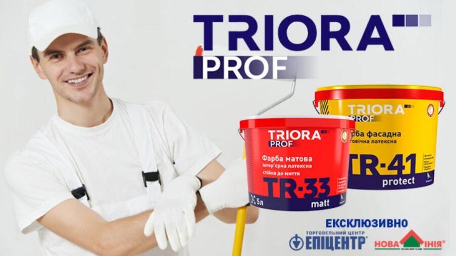 ТМ Triora