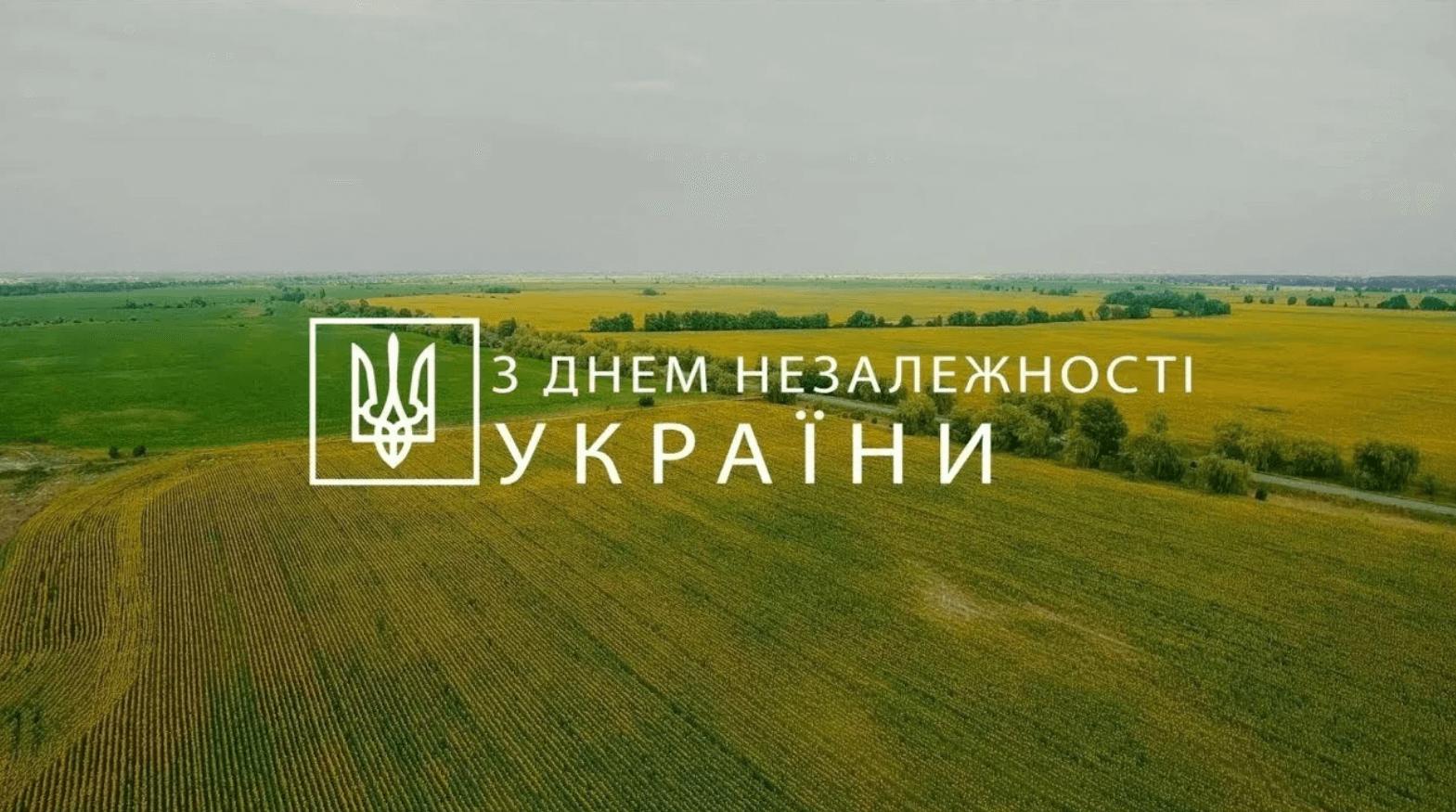 З Днем Державного Прапора України та 30-ю річницею Дня Незалежності