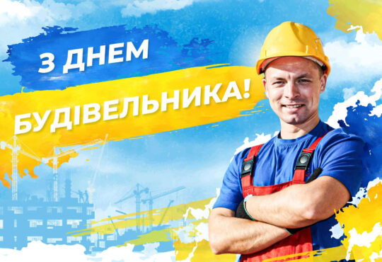 С Днем строителя. С Днем будівельника